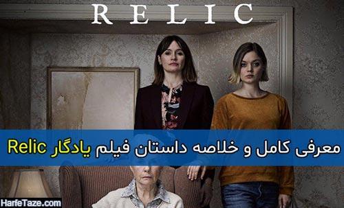 معرفی کامل و خلاصه داستان فیلم یادگار Relic