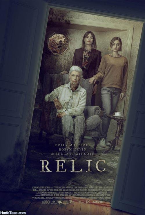 اسامی بازیگران فیلم یادگار Relic