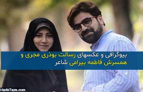 عکس و بیوگرافی رسالت بوذری و همسرش فاطمه بیرامی + زندگی شخصی