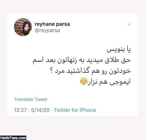 ماجرای نظر ریحانه پارسا و مهدی کوشکی درباره حق طلاق زن