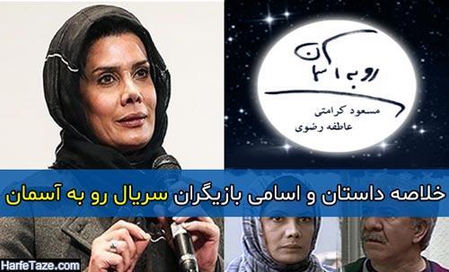 خلاصه داستان و اسامی بازیگران سریال رو به آسمان