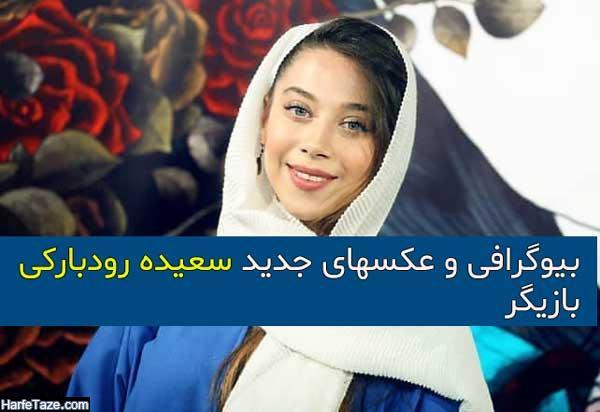 بیوگرافی کامل و عکسهای جدید سعیده رودبارکی بازیگر