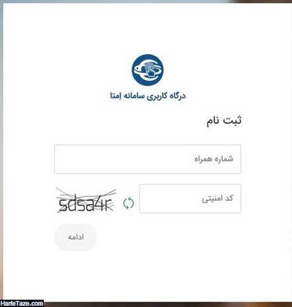 نحوه ثبت نام در سامانه امتا برای محصولات سایپا