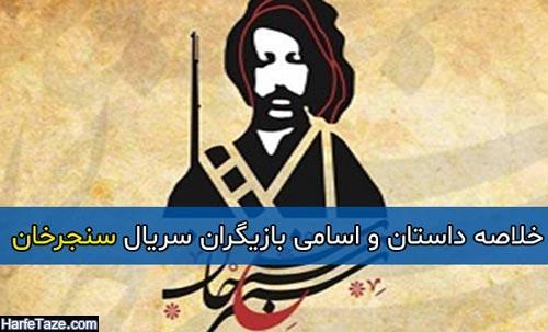 خلاصه داستان و اسامی بازیگران سریال سنجرخان + زمان پخش