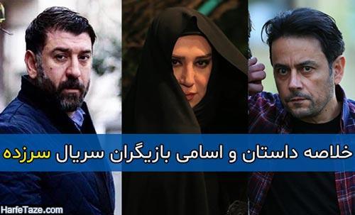 خلاصه داستان و اسامی بازیگران سریال سرزده + زمان پخش
