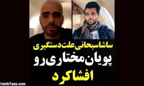 ساشا سبحانی علت دستگیری پویان مختاری را افشا کرد + فیلم