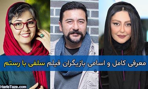 معرفی کامل و اسامی بازیگران فیلم سلفی با رستم
