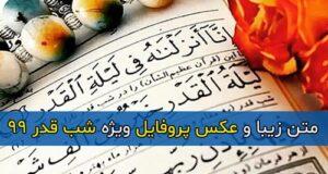 متن زیبا و عکس پروفایل ویژه شب قدر ۹۹