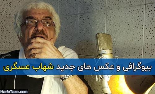بیوگرافی و عکس های جدید شهاب عسگری | بازیگر پیشکسوت