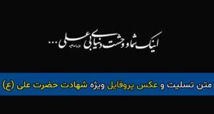متن تسلیت و عکس پروفایل ویژه شهادت حضرت علی (ع) – ۹۹
