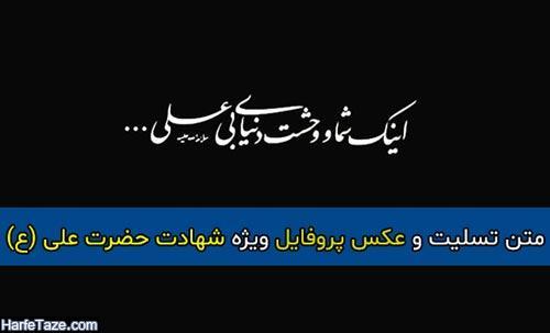 متن تسلیت و عکس پروفایل ویژه شهادت حضرت علی (ع) - 99