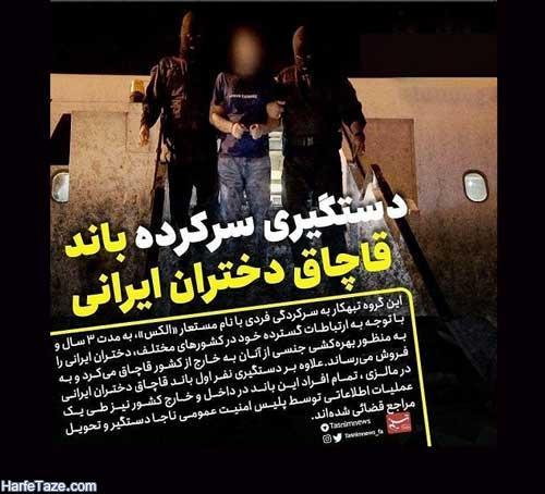 جرئیات کامل دستگیری شهروز سخنوری معروف به الکس رئیس باند قاچاق دختران