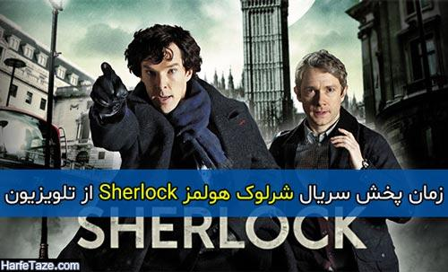 زمان پخش سریال شرلوک هولمز Sherlock از تلویزیون