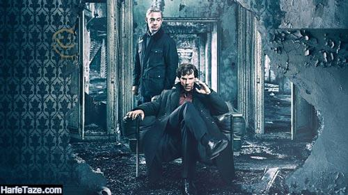 داستان سریال شرلوک