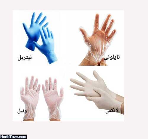 انواع دست کش یکبار مصرف