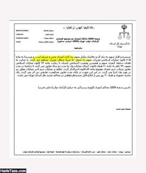علت تعلیق حکم 50 ضربه شلاق بهاره رهنما