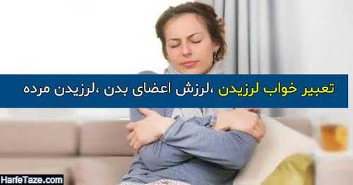 تعبیر خواب لرزیدن و لرزش اعضای بدن در خواب چیست؟