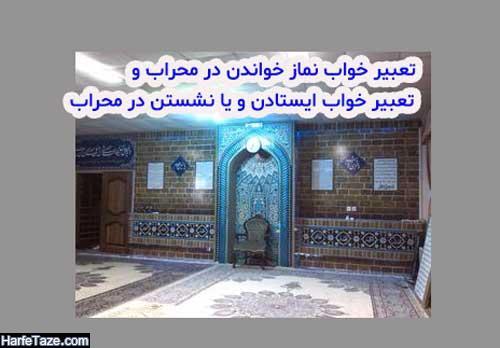 تعبیر خواب محراب مسجد
