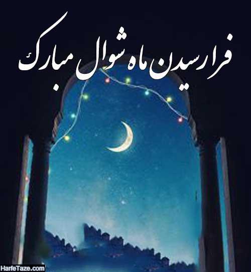 عکس نوشته تبریک امدن شووال