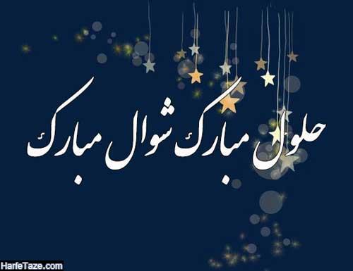 عکس و متن تبریک حلول شوال