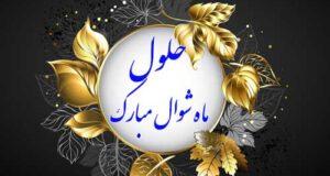 پیام تبریک حلول ماه شوال مبارک