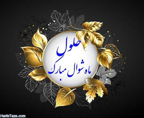 پیام تبریک حلول ماه شوال + عکس نوشته پروفایل حلول ماه شوال مبارک
