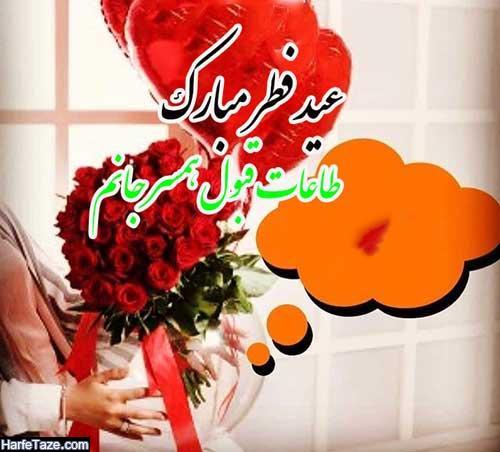عکس برای تبریک عید سعید فطر برای عشقم