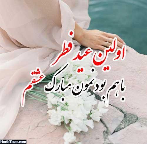 متن قشنگ برای تبریک عید فطر به همسر
