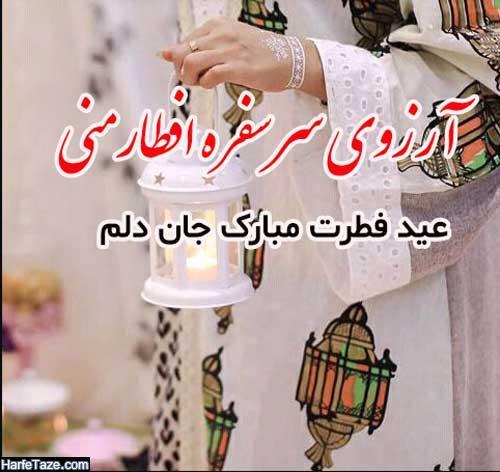 متن تبریک عاشقانه عید فطر به عشقم