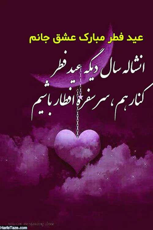 اس ام اس تبریک عید فطر برای عشقم