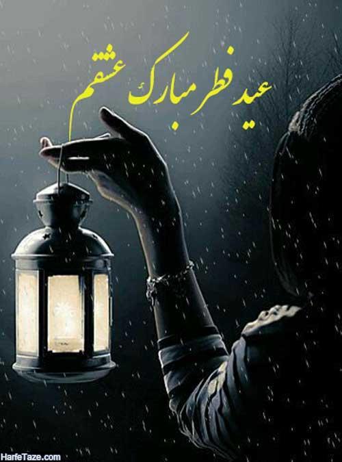 عکس نوشته اولین عید فطرمون مبارک همسر جانم