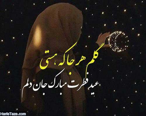 عکس نوشته عید سعید فطر