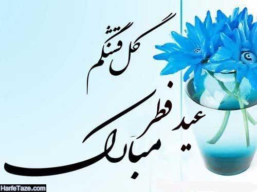 عکس و متن عید فطر مبارک عشق جان
