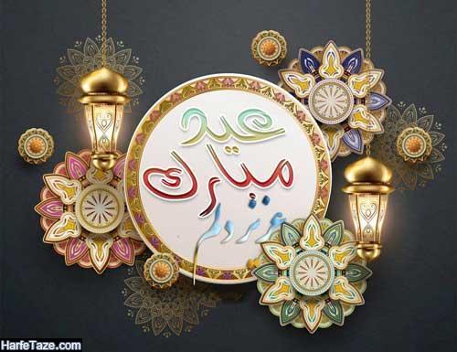 پیامک عید فطر برای عشقم