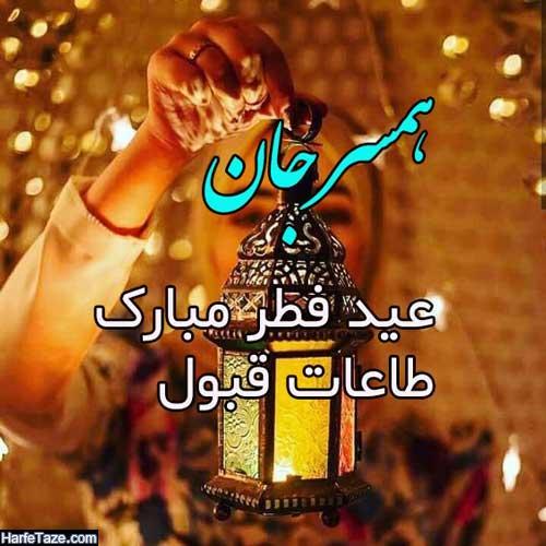 عکس نوشته تبریک عاشقانه عید فطر به همسر