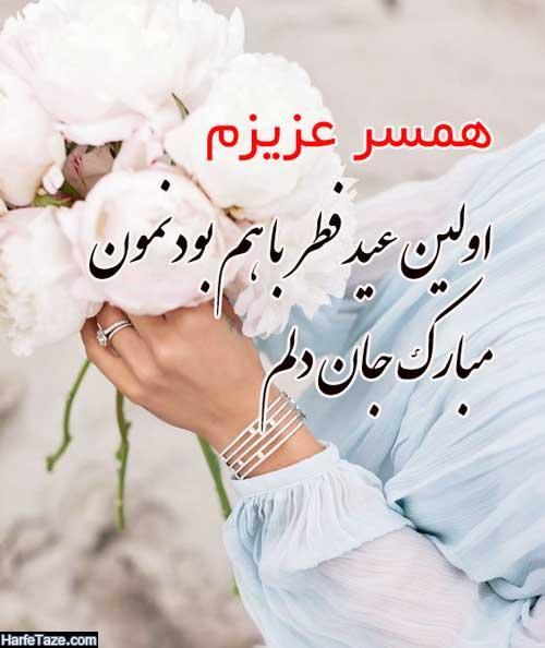 پیام تبریک عید فطر به عشقم و همسرم + عکس پروفایل و متن تبریک عاشقانه عید فطر