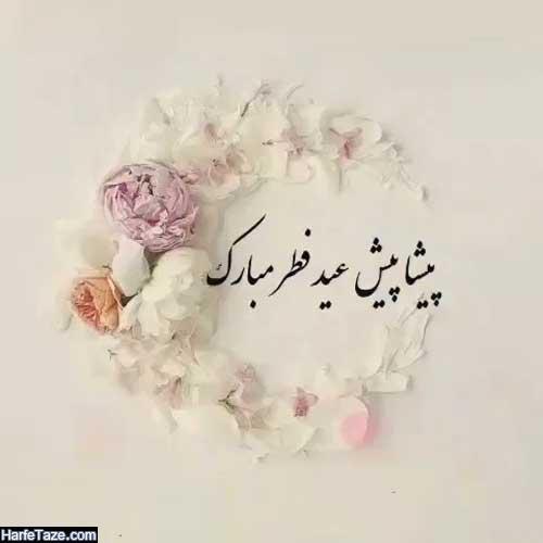 پیام پیشاپیش عید فطر مبارک عشقم