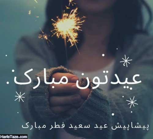 عکس نوشته اولین عید فطر با هم بودنمون مبارک عشقم