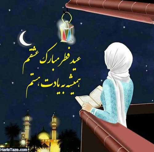 کارت پستال جدید تبریک عید فطر به همسر
