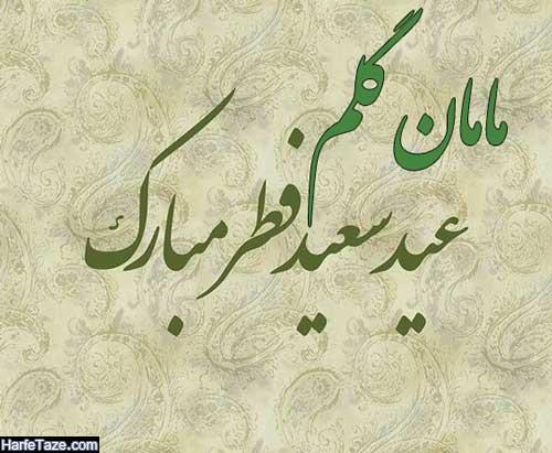 پیام تبریک عید فطر به مادر
