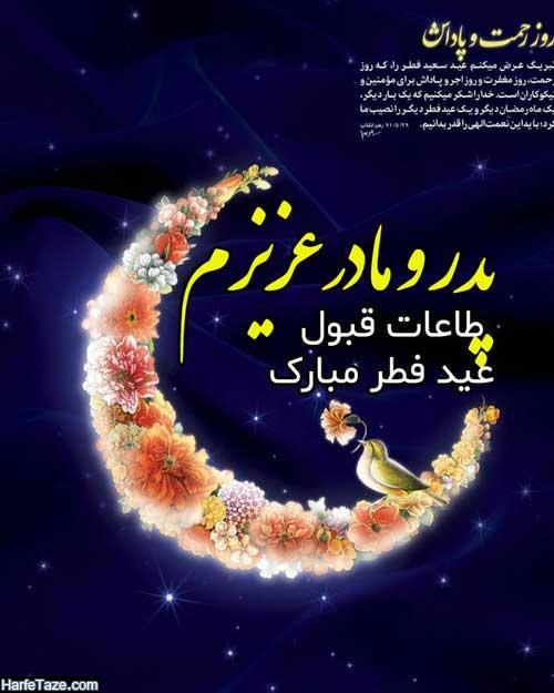 عکس پروفایل و پیام تبریک عید فطر به دوست و پدر و مادر و خواهر و برادر + عکس نوشته