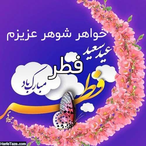 عکس پروفایل داماد گلم عید فطرت مبارک