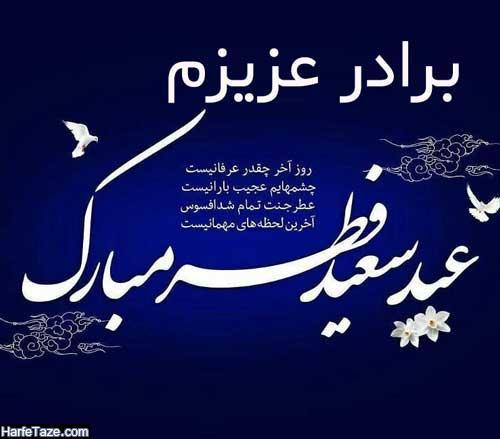 عکس متن دار تبریک عید فطر به برادر