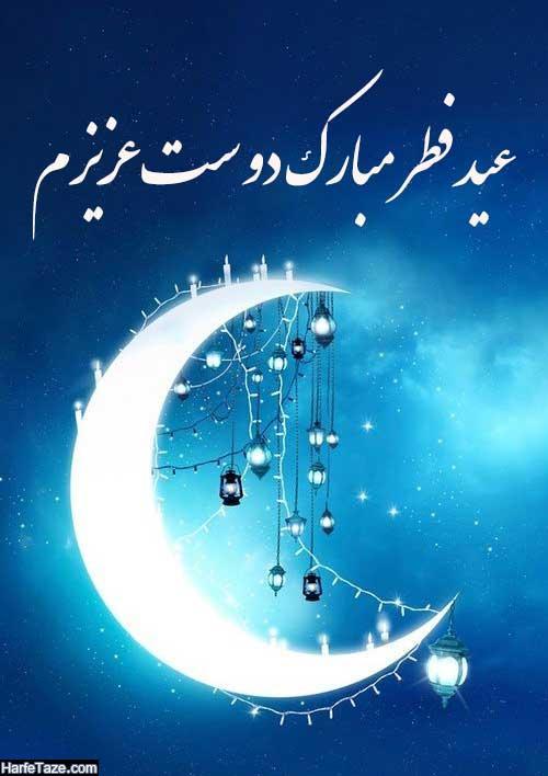 تبریک عاشقانه عید فطر به مادر شوهر