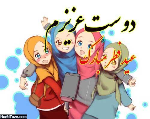 عکس پروفایل فطر مبارک رفیق