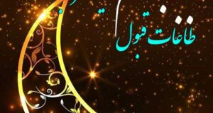 عکس پروفایل و پیام تبریک عید فطر به دوست و پدر و مادر