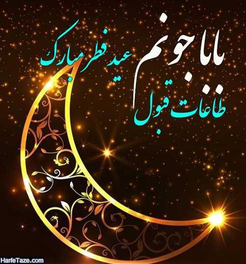 عکس پروفایل بابای گلم عید فطرت مبارک