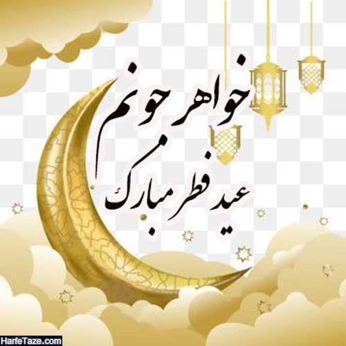 متن تبریک عید فطر به خواهر شوهر
