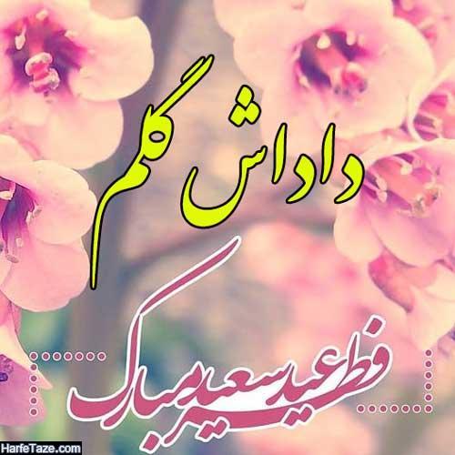 عکس نوشته پدر شوهر عزیزم عید فطر مبارک