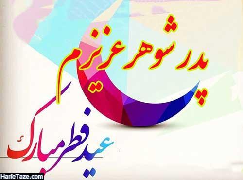 عکس نوشته خواهر عزیزم عید فطر مبارک